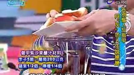 健康好简单 2011-12-01 pt.5-5 灰指甲