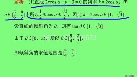 三分钟学数学之直线的方程 第3集