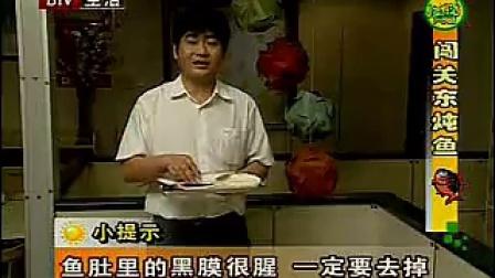 大厨教您做菜 秘制鲁菜 闯关东炖鱼