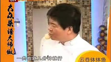 大厨教您做菜 云吞钵钵鱼