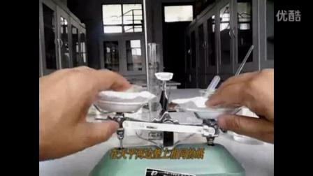 23.饱和溶液的配制与蒸发结晶(一、配制)修订版