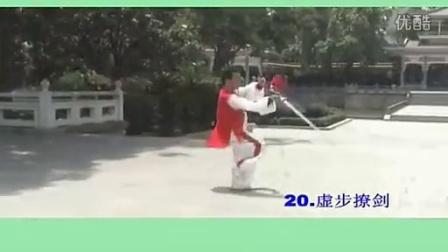0001.奇艺网-太极-李国强演练传统武当太极剑63式[高清版](1)