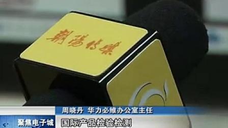20141118_朝阳有线报导望京科技园企业华力必维