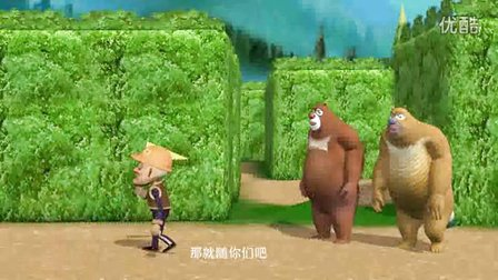 熊出没之迷宫乐园模仿制作 (广西交通职业技术学院2012级学生作品)