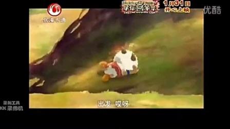 《喜羊羊与灰太狼7之羊年喜羊羊》优漫卡通版15秒版预告片 1月31日 全国公映