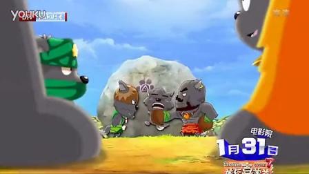 《喜羊羊与灰太狼7之羊年喜羊羊》卡酷少儿版30秒版预告片 1月31日 全国公映