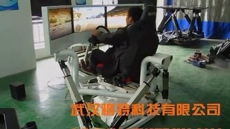 穆特科技六自由度平台-赛车驾驶仿真模拟/赛车驾驶模拟器