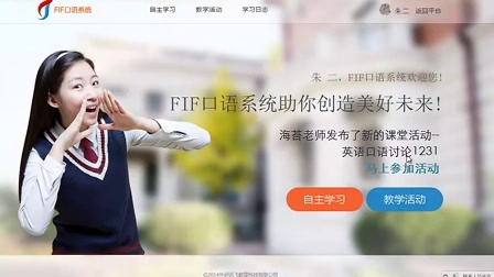 FiF口语系统操作演示