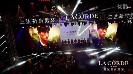 LA CORDE 三弦新尚男装圣诞狂欢夜视频(品牌大使金大川 特邀明星汪东城)