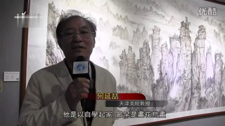 《中国梦,广东行——范松森中国画展》