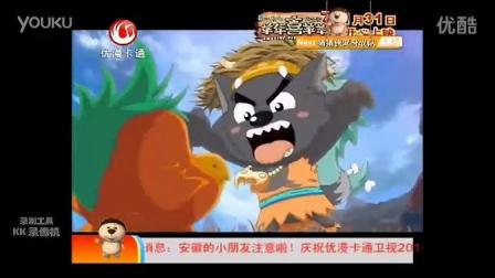 《喜羊羊与灰太狼7之羊年喜羊羊》优漫卡通15秒版预告(高清版)1月31日 全国公映