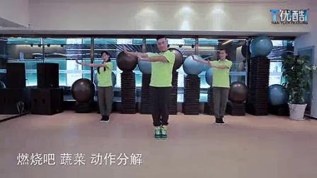 燃烧吧蔬菜 教学版 白凯南演唱 王广成编排 健身舞 广场舞_标清_512x288_2.00M_h.264