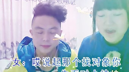 二人台《夫妻年轻找对象》刘慧芳&李凤亭
