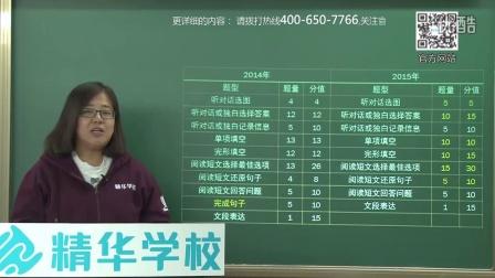 2015北京考试说明名师解读 初中英语