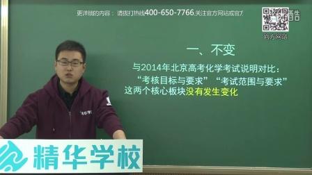2015北京考试说明名师解读 高中化学