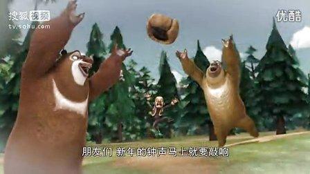 熊出没之过年第1集_000012