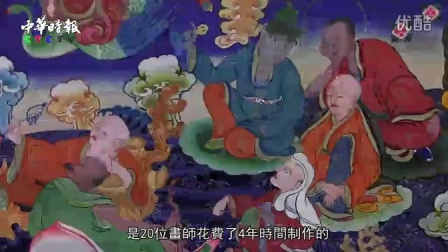 巨型唐卡降临广州 唐卡精品大展开幕