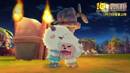 《喜羊羊与灰太狼7之羊年喜羊羊》英雄剧情版预告 狼羊穿越远古智斗恶龙  1月31日 全国公映