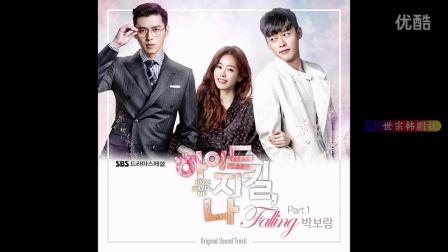 《海德哲基尔与我》OST:朴宝蓝《Falling》