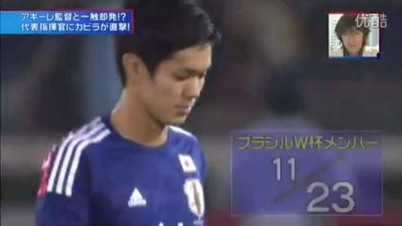 日本足球/ 現在と未来 討論1_3
