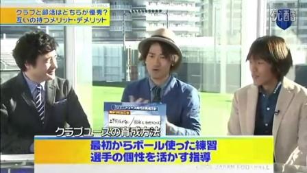 日本足球/ 現代と未来 討論3_3