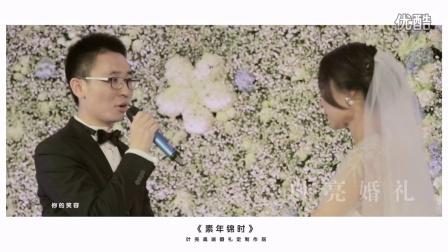 叶亮婚礼-《素年锦时》现场剪辑