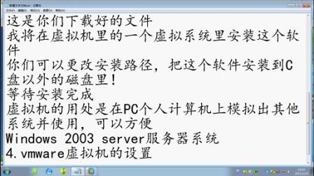 VMware10.0虚拟机安装Windows 2003 server教程