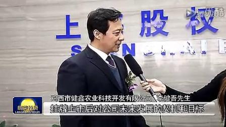 健鑫农业科技开发有限公司