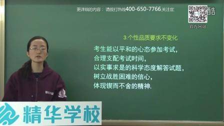 2015北京考试说明名师解读 高中数学