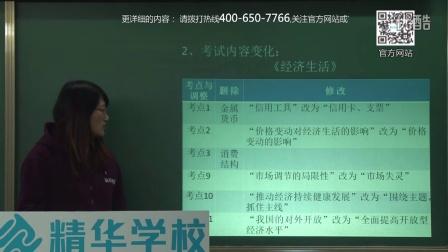 2015北京考试说明名师解读 高中政治