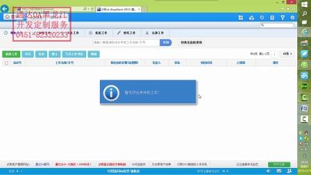 8-通达OA黑龙江 合同多次付款详解(0451-82320233)