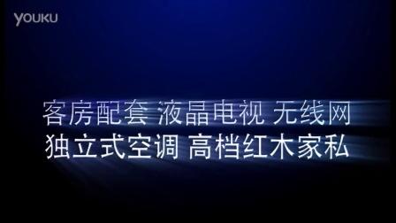 灵石锦江之星宣传片