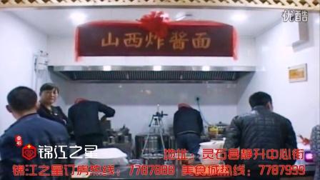 灵石锦江之星开业商业片