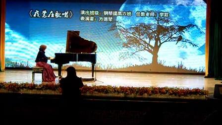 钢琴独奏:夜莺在歌唱  演奏者:方德琴