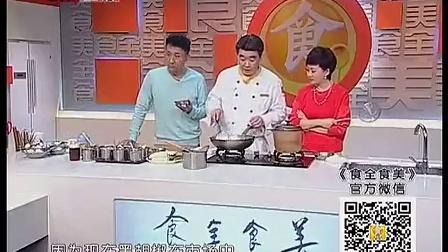 酱爆香菇-美食节目-特色美食