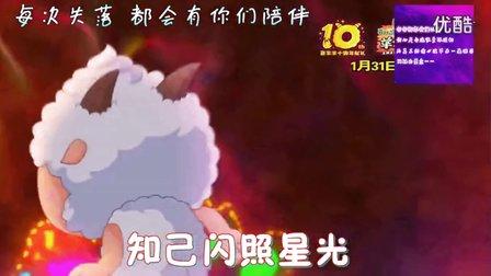 李紫昕-知己(粤语完整版)(喜羊羊与灰太狼7之羊年喜羊羊插曲)网友@SC制作MV