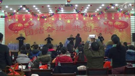 2015年元旦联欢串烧舞蹈 ——唱歌不如跳舞