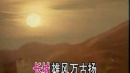 19董文华 - 长城长