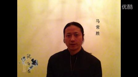 2015新年祈愿音乐会马常胜祝福