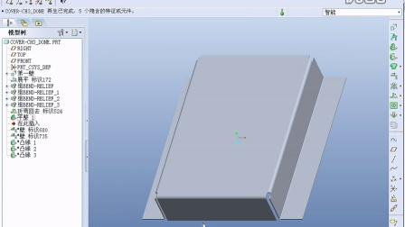 03-03ProE凹槽及冲孔