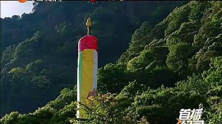 《首播纪录》:千年菩提路——云南鸡足山迦叶尊者道场《守望华首》