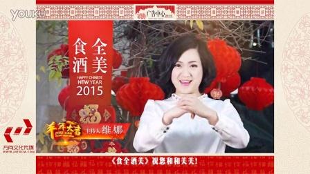 广告中心2015年拜年广告 -济宁方向传媒 济宁企业宣传片 济宁影视