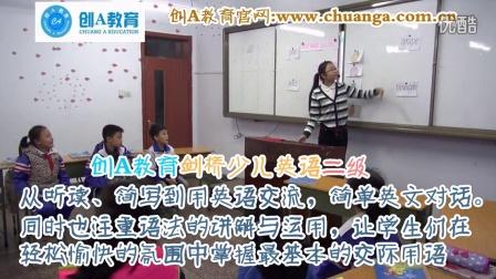 创A教育 王玲老师 剑桥少儿英语智趣课堂