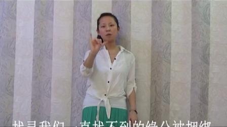 《不分手的恋爱》王海力手语教学完整版
