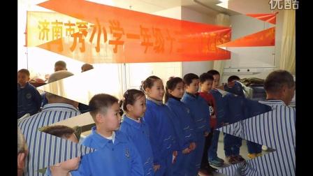 育秀小学1年级13班小雏鹰在行动系列活动(一)