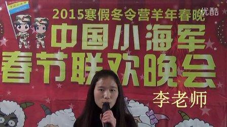2015中国小海军部分老师教官大拜年