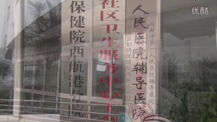 002西航港社区医院迎春晚会[形象]