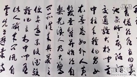 河北书法家霍学义书法作品 - 手卷桃花源记