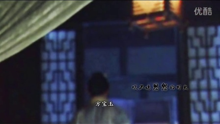 【木郎X宝玉-云潇潇】执迷不悟(赵鸿飞 乔振宇)