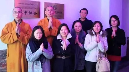 北京龙泉寺2015境外小组拜年视频